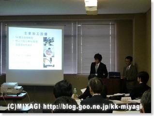 自動車関連技術発表会の発表企業に株式会社ミヤギが選ばれました