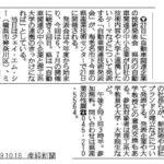 産経新聞に株式会社ミヤギが掲載されました。