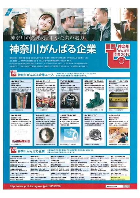神奈川がんばる企業の認定企業として新聞に掲載されました!
