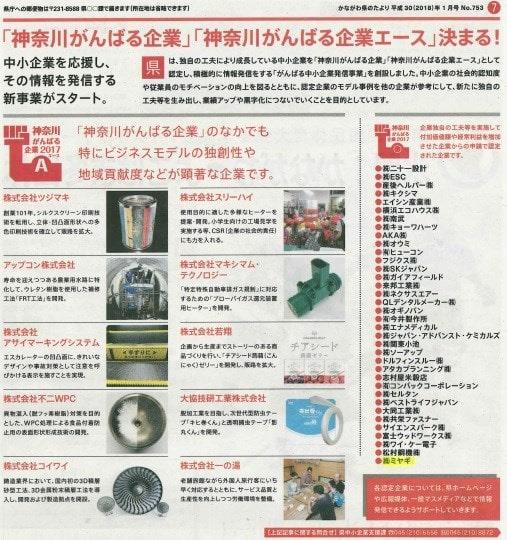 神奈川がんばる企業の認定を受けました!!2